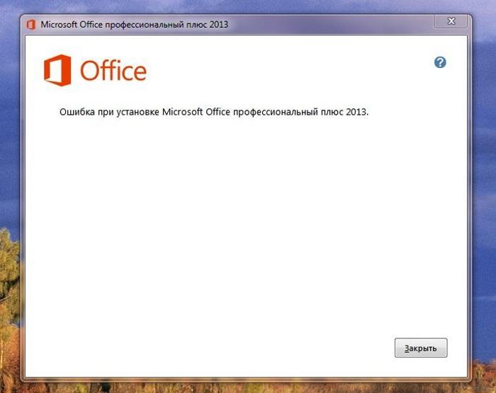 Ошибки при установке Microsoft Office 2013 и их решение