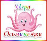 """Игра """"  Осьминожки"""" Osminozhki.1510917291"""