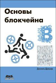 Скачать Основы блокчейна. Вводный курс для начинающих