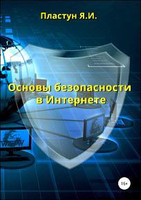 Скачать Основы безопасности в Интернете