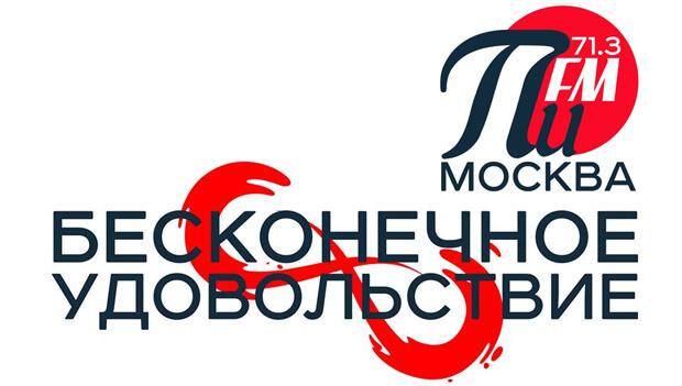 Радиостанция ПИ FM начала вещание в Москве - Новости радио OnAir.ru