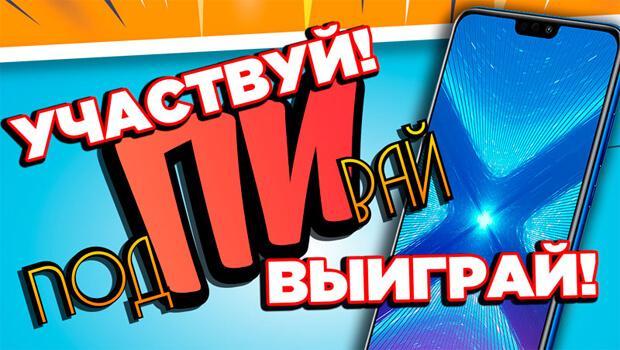 ПИ FM разыграет смартфон к Новому году - Новости радио OnAir.ru