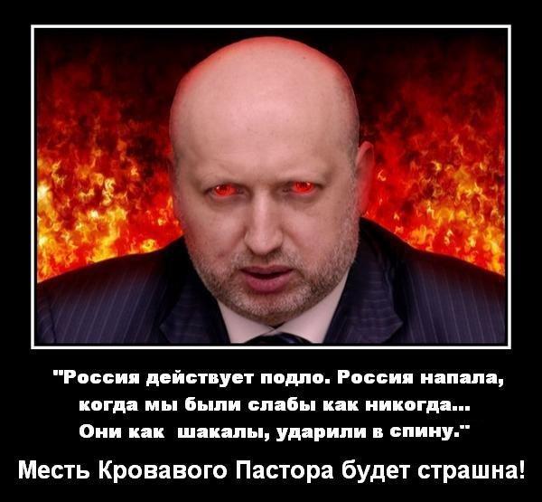 Россияне действуют подло, как шакалы. Но, без смены курса коллапс в РФ необратим, - Турчинов - Цензор.НЕТ 2326