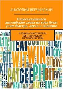 Скачать Пересекающиеся английские слова из трёх букв: учим быстро, легко и надёжно. Словарь-самоучитель для изучающих английский язык