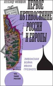 Скачать Первое противостояние России и Европы. Ливонская война Ивана Грозного