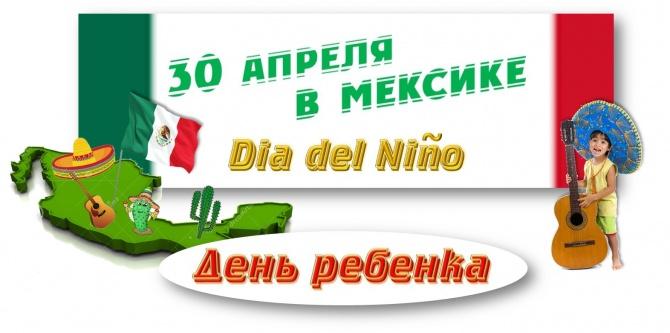 Куклы в Костюмах Народов Мира №59 - Мексика