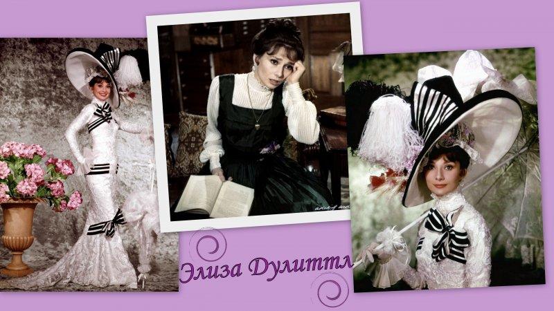 Дамы эпохи №49 - Элиза Дулиттл