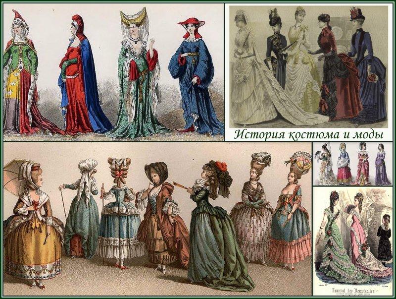 История костюма и моды (фото, книги, сайты)