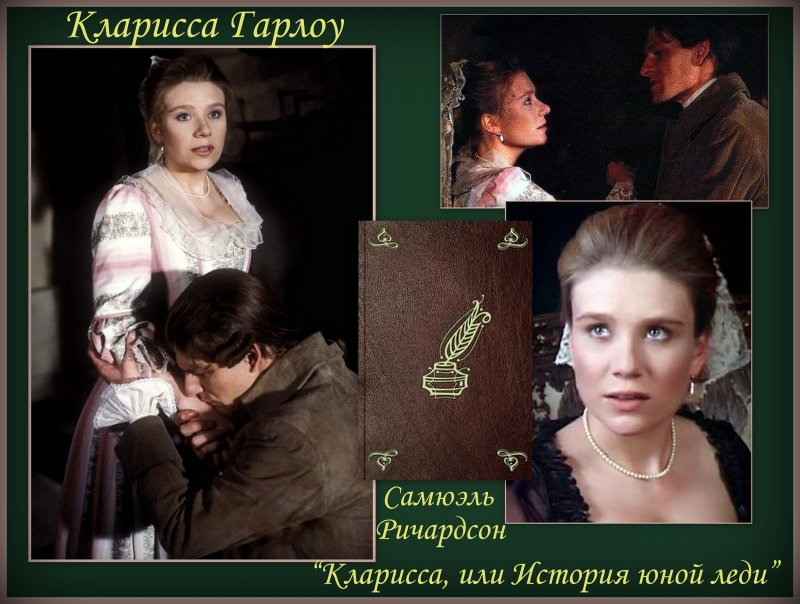 Дамы эпохи №70 - Кларисса Гарлоу