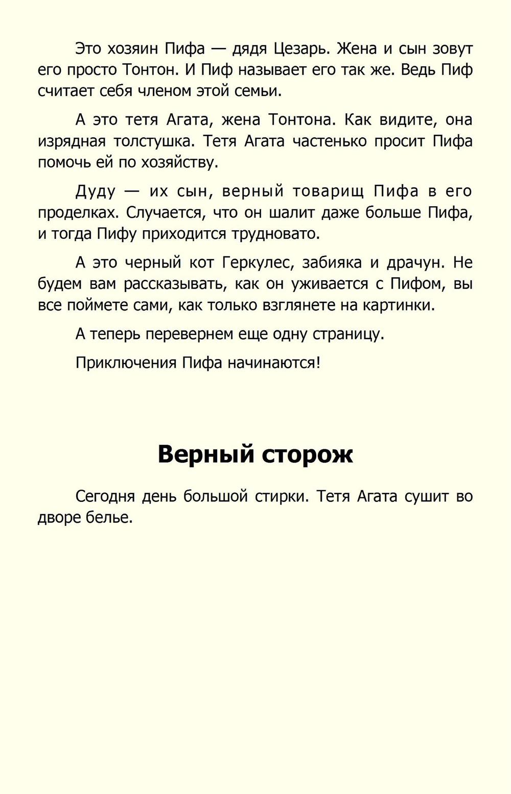 http://ipic.su/img/img7/fs/Pif_RG.1597060495.jpg