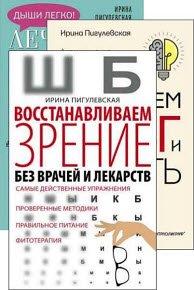 Скачать Сборник произведений И.Пигулевской (14 книг)