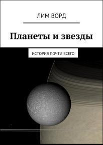 Планеты и звезды. История почти Всего
