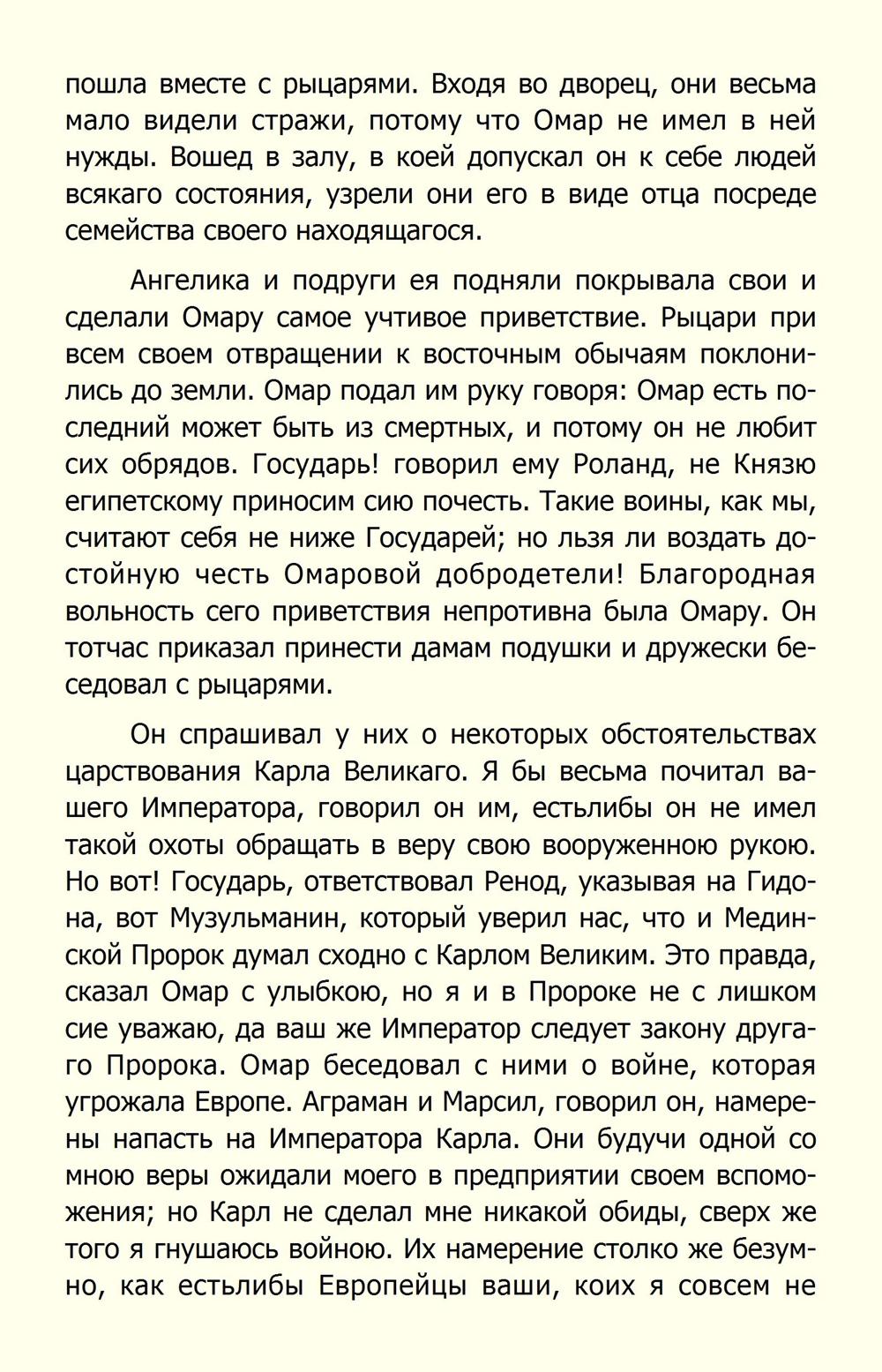 http://ipic.su/img/img7/fs/Poizmyatayaroza_057.1584704309.jpg