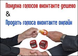 Pokypka-golosov-vkontakte-deshevo-y-prod
