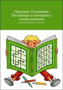 Скачать Пословицы и поговорки с головоломками. Для детей школьного возраста