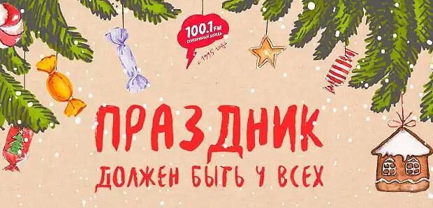 Серебряный Дождь проводит Всероссийскую благотворительную акцию «Праздник должен быть у всех» - Новости радио OnAir.ru