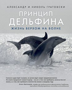 Скачать Принцип дельфина. Жизнь верхом на волне