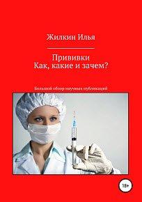 Скачать Прививки. Как, какие и зачем? Большой обзор научных публикаций