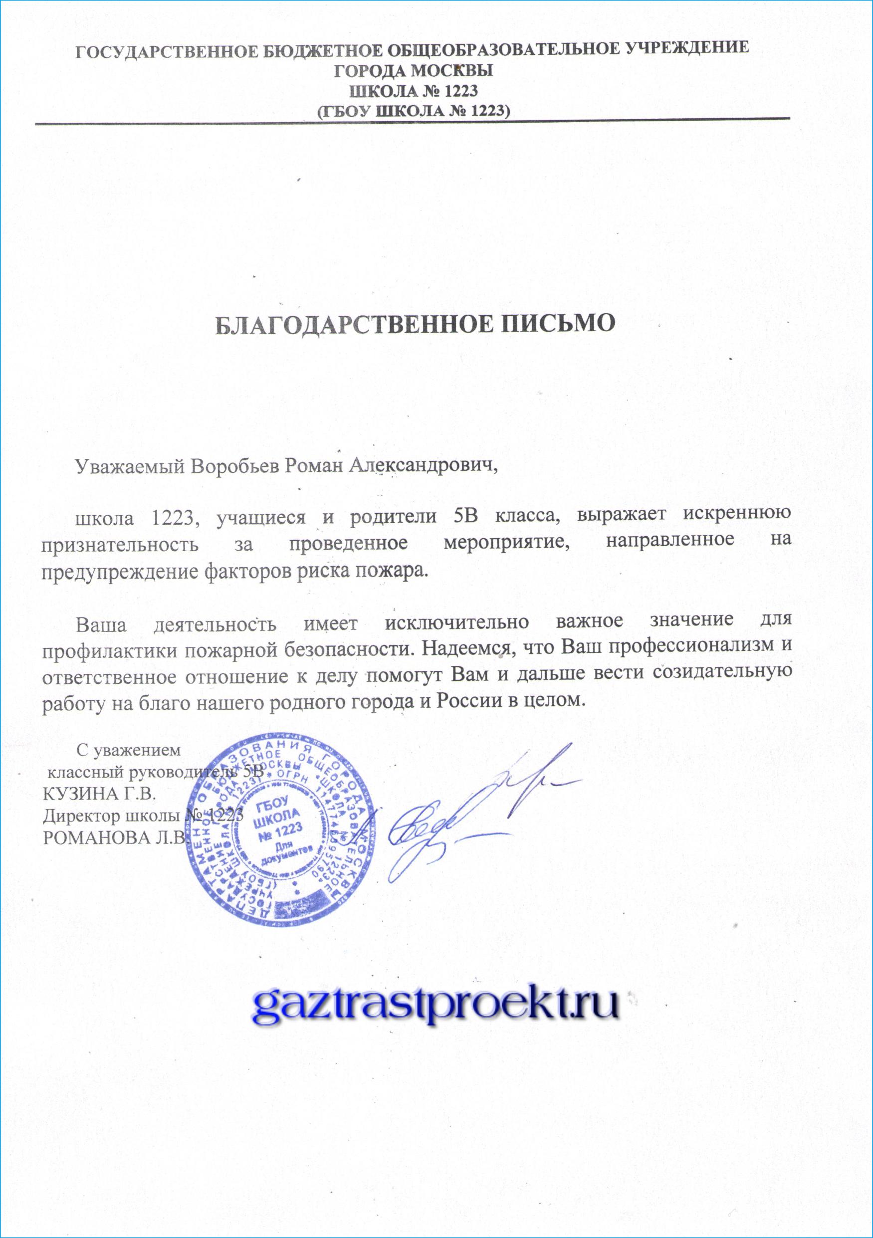 Благодарственное письмо ГАЗТРАСТПРОЕКТ Москва