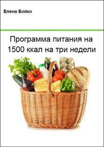 Скачать Программа питания 1500 ккал на три недели