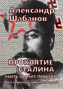 Скачать Проклятие Сталина. Убить значит простить