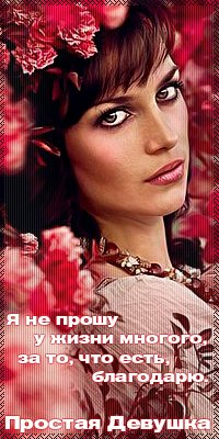 http://ipic.su/img/img7/fs/Prostaya-Devushka.1460289145.jpg