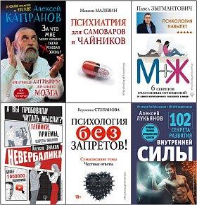 Скачать #Psychology#Know-How. Серия из 21 книги
