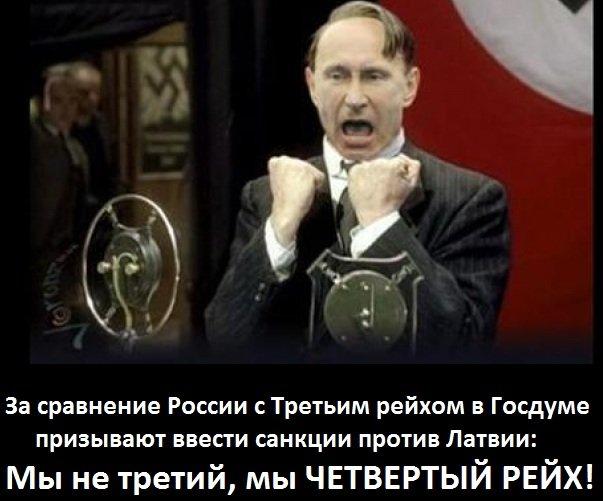 За сравнение России с Третьим рейхом в Госдуме призывают ввести санкции против Латвии - Цензор.НЕТ 5735