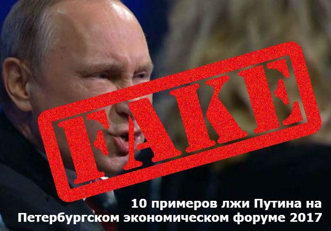 Путин ПЭФ-2017