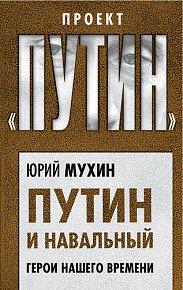 Скачать Путин и Навальный. Герои нашего времени