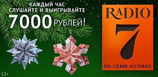 «Радио 7 на семи холмах» дарит поездки в роскошные отели мира - Новости радио OnAir.ru