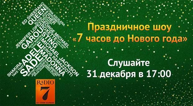 Праздничное шоу «7 часов до Нового года» на «Радио 7 на семи холмах» - Новости радио OnAir.ru