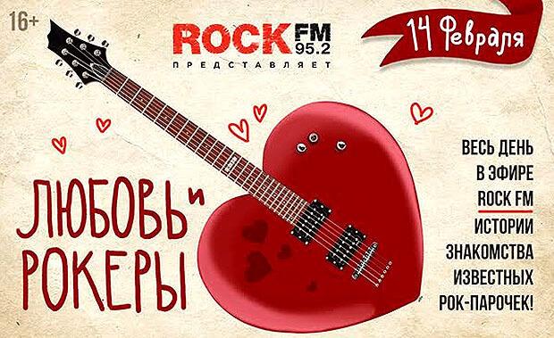 ROCK признается в любви слушателям - Новости радио OnAir.ru