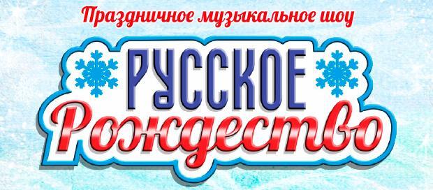 «Русское Радио» приглашает на концерт «Русское Рождество» - Новости радио OnAir.ru