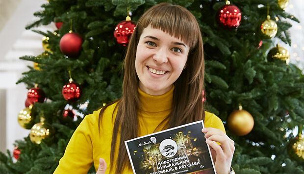 Слушательница «Русского Радио» едет на новогодний музыкальный фестиваль в Абу-Даби - Новости радио OnAir.ru