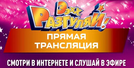Прямая трансляция «Ээхх, Разгуляй!» из СК Олимпийский! Смотреть онлайн - Новости радио OnAir.ru