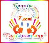 """Конкурс """"Радужный мир"""". День рождения форума 7 лет. Голосуем!!! Raduzhnyjmir.1509367537"""