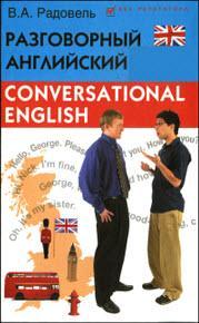 Скачать Разговорный английский: пособие бесплатно