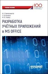 Скачать Разработка учетных приложений в MS Office
