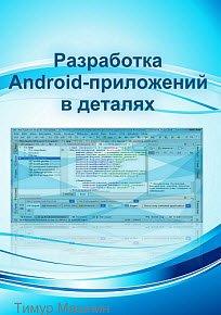Скачать Разработка Android-приложений в деталях