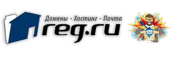REG.RU как синоним качества