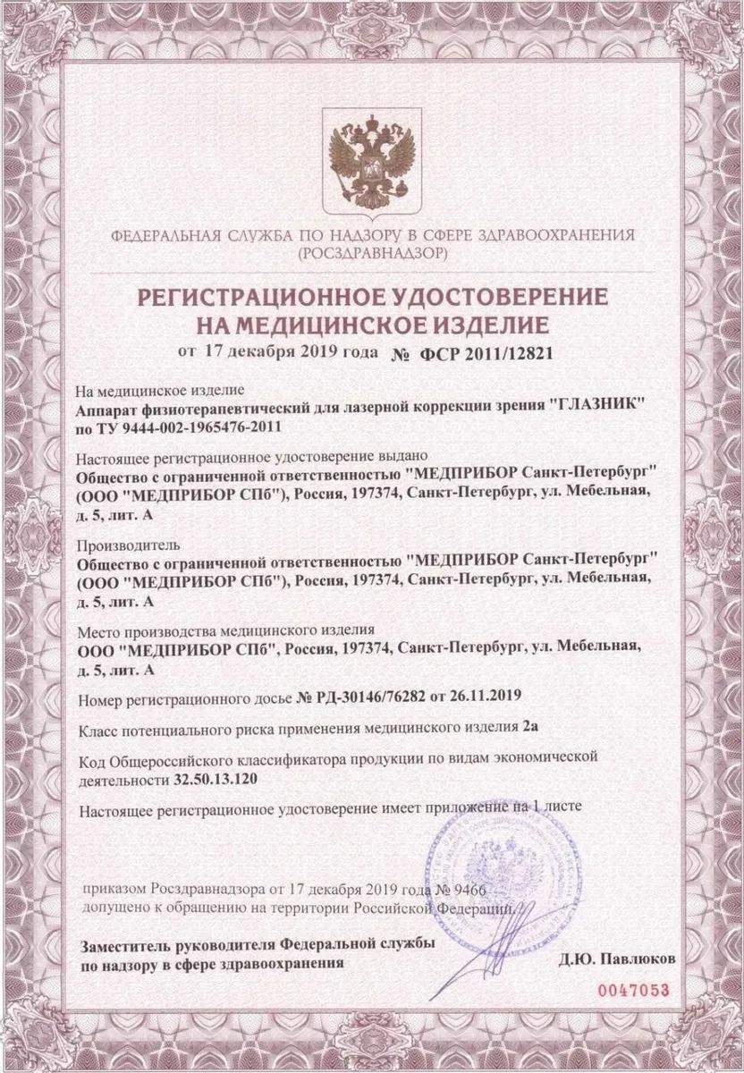 Регистрационное удостоверение аппарата глазник