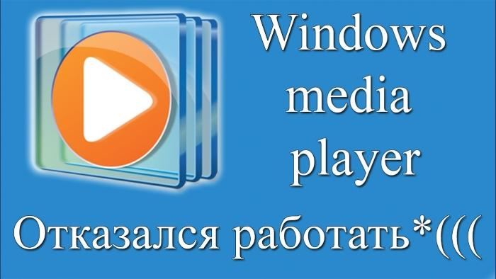 Решаем проблемы с Windows Media Player