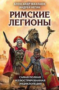 Скачать Римские легионы. Самая полная иллюстрированная энциклопедия