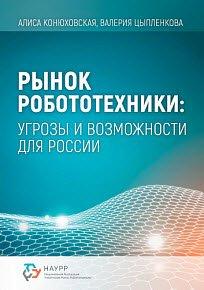 Скачать Рынок робототехники. Угрозы и возможности для России