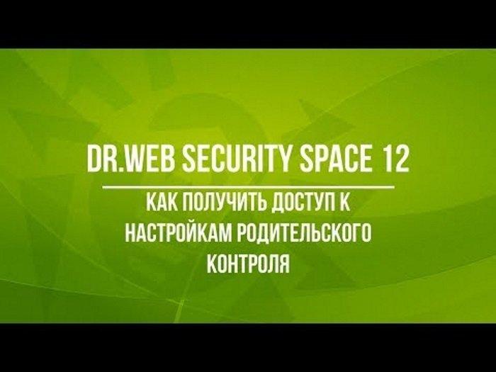 Родительский контроль в Dr Web: как настроить