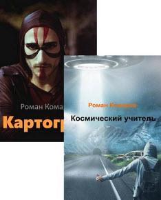Скачать Сборник произведений Р.Комарова (2 книги)