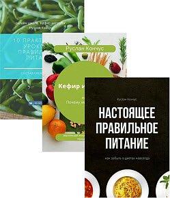 Скачать Сборник произведений Р.Кончуса (3 книги)