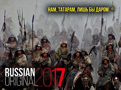 fandom Russian original 2017