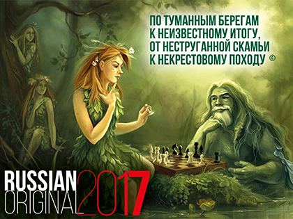 fandom Russian original 2017
